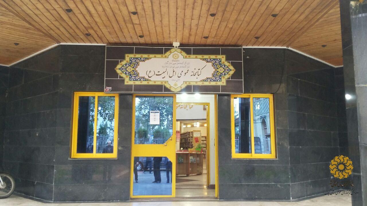 بازدید از کتابخانه های عمومی و دیدار با امام جمعه شهرستان آستانه اشرفیه